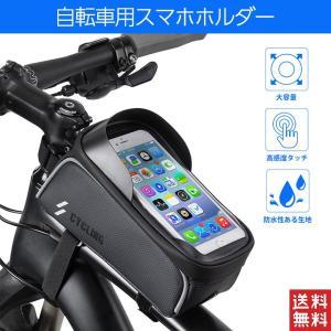 自転車 スマホホルダー トップチューブバッグ フレームバッグ 防水 日除け サンバイザー 大容量 携...