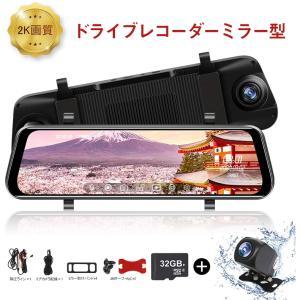 ドライブレコーダー シガーソケットタイプ  ミラー型 9.88インチ全画面モニター デジタルインナーミラー 前後カメラ同時録画|zestnationjp
