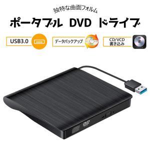 ポータブル DVD ドライブ USB3.0 曲面フォルム 外付け 薄型 ノートPC 書き込み 読み込...