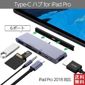 iPad Pro対応 USB Type C ハブ 6in1 hub 4K HDMI PD 急速充電 ...