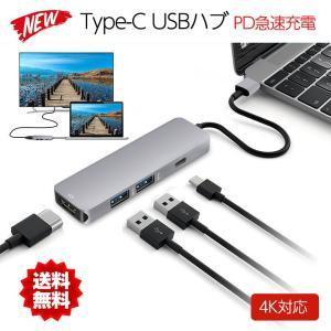【基本情報】  ・PD急速充電機能:PD急速充電ポート付き。ハブを使用しながらパソコンに充電が可能。...