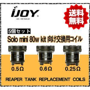 正規品 IJOY 交換用 コイル Reaper solo mini サブオーム 5個セット 0.25Ω 0.5Ω 0.6Ω|zestnationjp