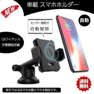 センサー感知で自動開閉 スマホホルダー 車載 ワイヤレス充電 Qi 対応 iPhone カー用品 車用品|zestnationjp