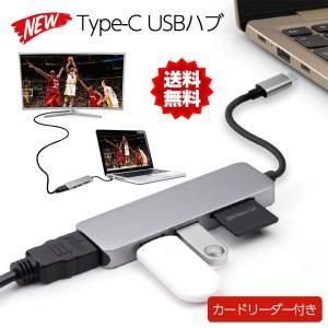 【基本情報】 ・USB Type-C マルチハブ:本製品には、HDMIポート×1、USB 3.0ポー...