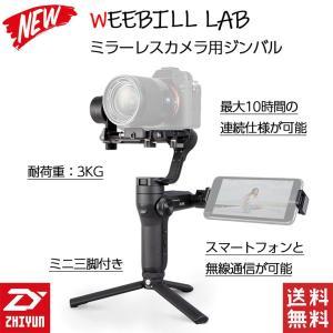 Zhiyun販売店 WEEBILL LAB ミラーレスカメラ用 スタビライザー ジンバル 片手持ち電動 3軸 ハンドヘルド 一眼レフ zestnationjp