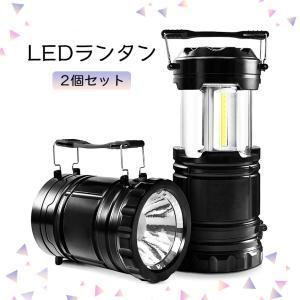 【訳アリ商品 箱なし】LEDランタン 2個入り 電池式 折り畳み式ポータブル 懐中電灯|zestnationjp