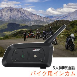 【訳アリ商品 箱潰れ品】Excuty バイク用 インカム インターコム トランシーバー Bluetooth 高音質 無線機 ヘルメット用 ヘッドセット  6ライダー|zestnationjp