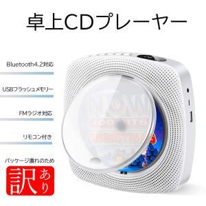 【訳アリ商品 箱潰れ品】 卓上CDプレーヤー 卓上&壁掛け式 ポータブル CDラジオ HiFi高音質 Bluetooth/CD/FM/USB/A対応 日本語説明書付き|zestnationjp