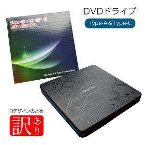【訳アリ商品 在庫処分】DVD ドライブ USB Type-A&Type-C  USB3.0 Type-C 外付け  薄型  書き込み 読み込み|zestnationjp