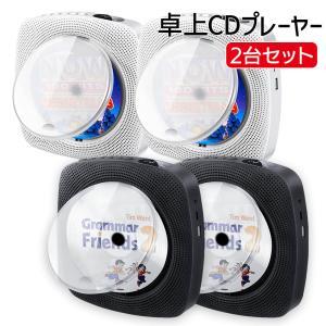 卓上CDプレーヤー  【2台セット】卓上&壁掛け式 ポータブル CDラジオ HiFi高音質 Bluetooth/CD/FM/USB/A対応 日本語説明書付き|zestnationjp