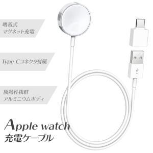 Apple Watch充電器 マグネット式 ワイヤレス 充電ケーブル 磁気 Type-Cコネクタ付属 Apple Watch 1/2/3/4/5/6 / SEシリーズ対応 ホワイト 白 1m|zestnationjp