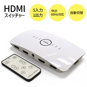 HDMIスイッチャー 切替器 自動 手動 5入力1出力 HDMI分配器 切り替え セレクター 4K@60Hz 3D対応 USB給電ケーブル リモコン付属|zestnationjp