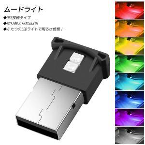 ムードライト イルミライト USB LED ライト 車内照明 室内夜間ライト 高輝度 軽量 小型 8色 呼吸モード|zestnationjp
