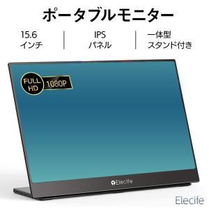 Elecife 15.6インチポータブルモニター フルHD1080P USB-TypeC コンピューターモニター ラップトップ PC|zestnationjp