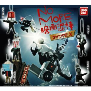 NO MORE 映画泥棒 スイングEX  5種コンプリートセット zeus-japan