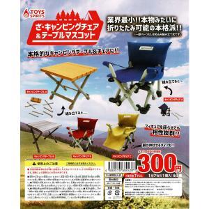 ざ・キャンピングチェア&テーブルマスコット 5種コンプリートセット|zeus-japan
