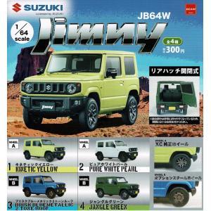 「スズキ ジムニー JB64W」1/64スケール 4種コンプリートセット|zeus-japan