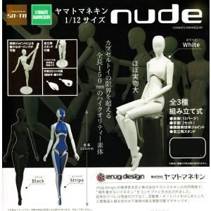 「2020年10月発売予定」ヤマトマネキン 1/12サイズ nude 3種コンプリートセット「定形外 対応」|zeus-japan