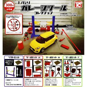 「2020年10月再販」1/64 ガレージツール コレクション 4種コンプリートセット|zeus-japan