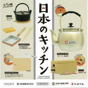 ミニチュアコレクション 「日本のキッチン」 ばら売り|zeus-japan