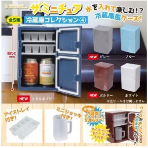 ザ・ミニチュア冷蔵庫コレクション4 5種コンプリートセット zeus-japan