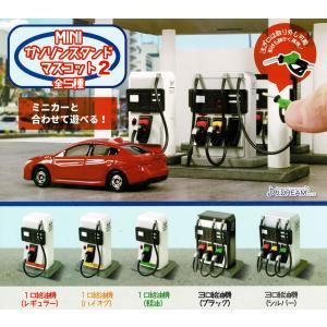 MINIガソリンスタンドマスコット2 コンプリートセット [定形外郵便対応] zeus-japan
