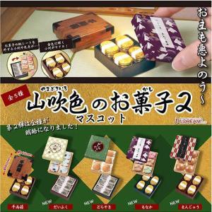 「2020年10月発売予定」山吹色のお菓子マスコット2 5種コンプリートセット「定形外 対応」|zeus-japan