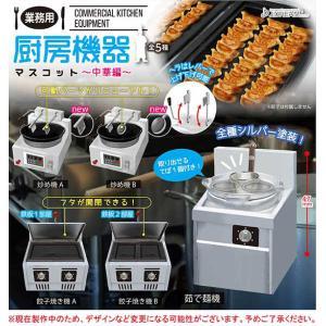 「2020年11月発売予定」業務用厨房機器マスコット〜中華編〜「定形外 対応」|zeus-japan