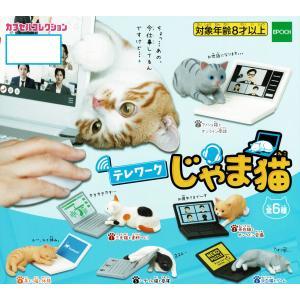 「2020年11月発売予定」テレワークじゃま猫 コンプリートセット「定形外 対応」|zeus-japan