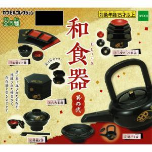 和食器 其の弐 全5種 コンプリートセット「定形外 対応」 zeus-japan