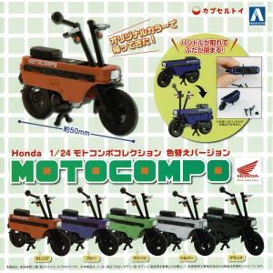 「モトコンポコレクション-色替えバージョン-」1/24スケール 5種コンプリートセット zeus-japan