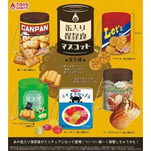 「2020年11月発売予定」缶入り!保存食マスコット コンプリートセット「定形外 対応」|zeus-japan