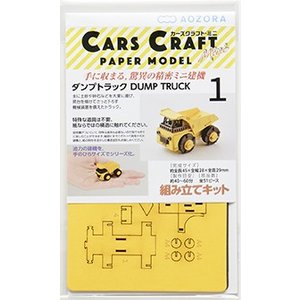 CARS CRAFT MINI:働くクルマのペーパークラフト DUMP TRUCK [ダンプトラック]:ネコポス・定形外OK zeus-japan