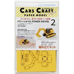 CARS CRAFT MINI:働くクルマのペーパークラフト POWER SHOVEL [パワーショベル]:ネコポス・定形外OK zeus-japan