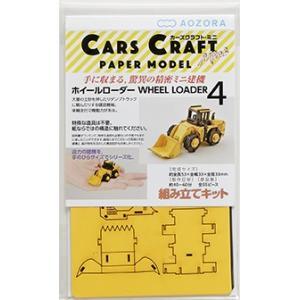 CARS CRAFT MINI:働くクルマのペーパークラフト WHEEL LOADER [ホイールローダー]:ネコポス・定形外OK zeus-japan