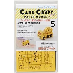 CARS CRAFT MINI:働くクルマのペーパークラフト MIXER CAR [ミキサー車]:ネコポス・定形外OK zeus-japan