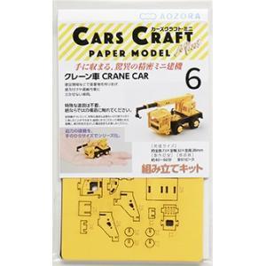 CARS CRAFT MINI:働くクルマのペーパークラフト CRANE CAR [クレーン車]:ネコポス・定形外OK zeus-japan
