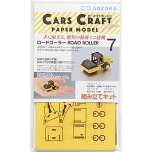 CARS CRAFT MINI:働くクルマのペーパークラフト ROAD ROLLER [ロードローラー]:ネコポス・定形外OK zeus-japan