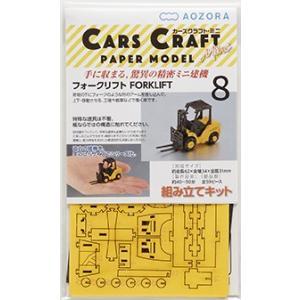 CARS CRAFT MINI:働くクルマのペーパークラフト FORKLIFT [フォークリフト]:ネコポス・定形外OK zeus-japan