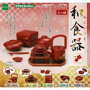 ミニチュア食器 「和食器」 全5種コンプリートセット|zeus-japan