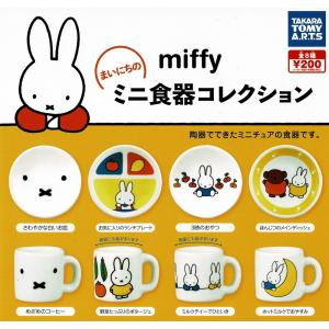 ミッフィー まいにちミニ食器コレクション 2個セット|zeus-japan