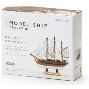 あおぞら モデルシップ12 ビーグル zeus-japan