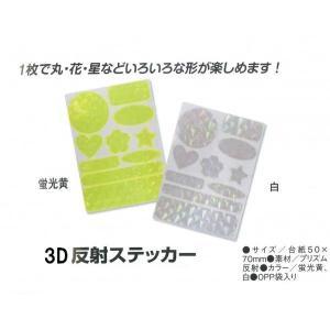 3D 反射 リフレクター ステッカー シール【蛍光黄】2シート