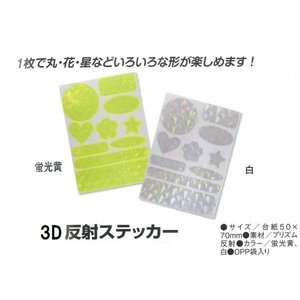 3D 反射 リフレクター ステッカー シール 【白】 2シート