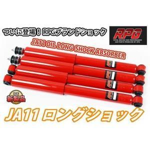 ジムニー JA11 リフトアップ用 ロングオイル ショック 1台分 赤