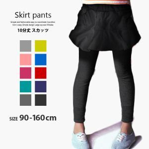 ad26cc952ac567 キッズ スカッツ 韓国子供服 女の子 スカート パンツ 女児 レギンス スパッツ ジュニア 無地 10分丈 ベビー服 Z-0002