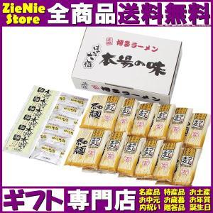 ラーメンのために生まれた 福岡の小麦 ラー麦 福乾麺(ラー麦100%使用)博多豚骨スープ 博多水炊き...