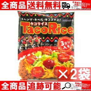 タコライス(3人前) ×2袋 6人前  沖縄 土産 送料無料