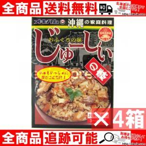 じゅーしぃの素(お米3合分) ×4箱 お米12合分 沖縄 土産 送料無料