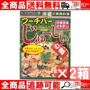 フーチバーじゅーしぃの素(お米3合分) ×2箱 お米6合分  沖縄 土産 送料無料